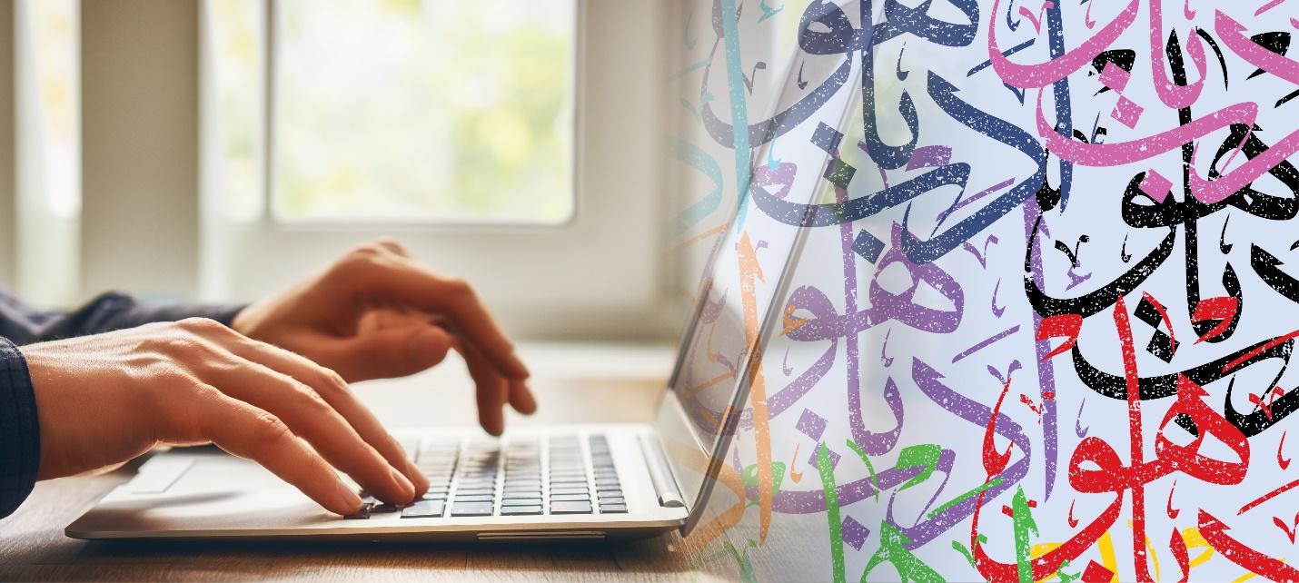 تولید محتوا به زبان عربی